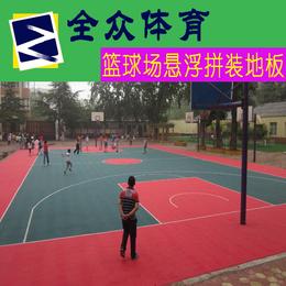 石家庄全众体育防滑耐磨PP材料篮球场专用悬浮式拼装地板缩略图
