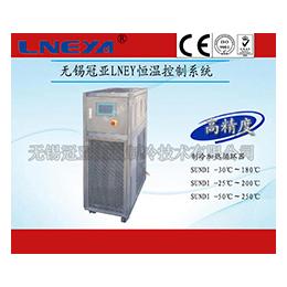 无锡冠亚热销平安国际化工制药行业专用运行稳定加热制冷循环机