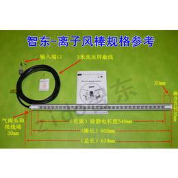 斯莱德SL-040离子风棒 SL-009离子发生器静电消除器缩略图