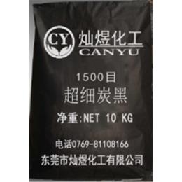 炭黑|灿煜化工碳黑(优质商家)|炭黑耐高温