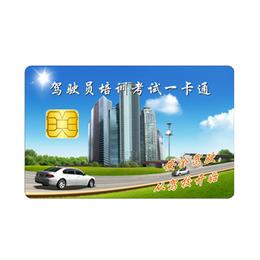 食堂消费卡 用餐卡 收费卡 餐饮消费卡制作