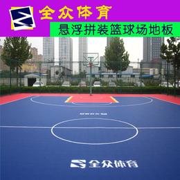 全众体育新型拼装地板_高韧性悬浮式拼装地板