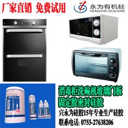 消毒柜洗碗机玻璃门板固定胶腔体结构件粘接密封硅胶 厂家直销