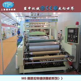 上海盟申全自动装卸纸管流延膜机PE缠绕膜机自动装卸流延膜机