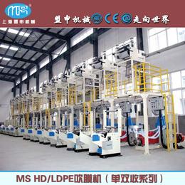 上海盟申高速高低压塑料吹膜机高密度低密度线性聚乙稀吹膜机