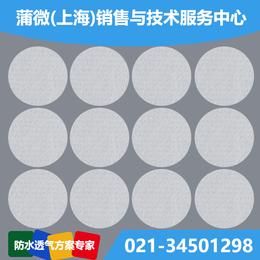 数码电子产品用上海防水透气膜垫片