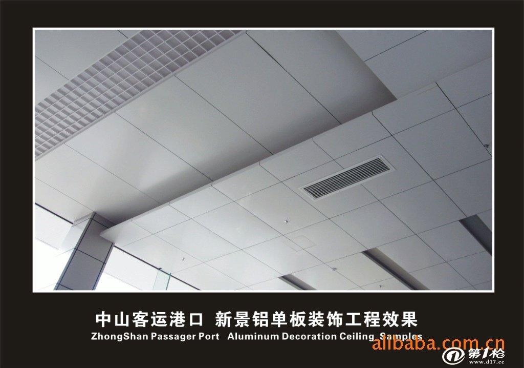 供应室内造型天花板,铝幕墙板,铝单板