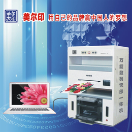 老品牌美尔印数码印刷设备厂家直销可印宣传册零批皆可