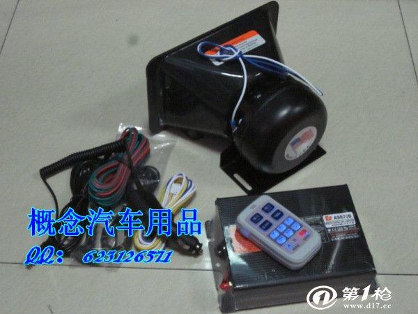 汽车车用警报器 as-820b无线警报喇叭