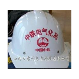 天意州ABS进口材质安全帽 矿工用安全帽 采矿安全帽 年半促销
