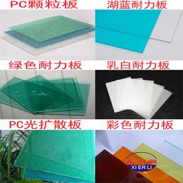 扬州供应阻燃耐高温PC磨砂耐力板1.3-10mm尺寸可定做