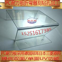 连云港厂家生产PC耐力板二次加工专业折弯钻孔雕刻按图加工成型