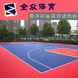 全众体育防滑+耐磨专业运动地板篮球场拼装地板悬浮地板