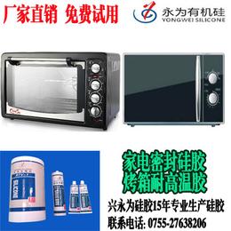 家电密封硅胶_烤箱耐高温胶_PTC发热件粘接固定胶