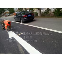 北京华诚通供应马路导向箭头 道路导向箭头