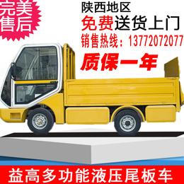 陕西电动工程货车 西安电瓶货运车 新能源环保货车