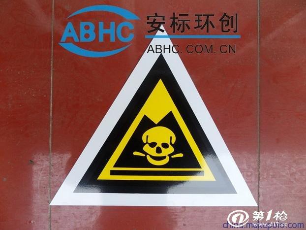 危险废物警示标识标签