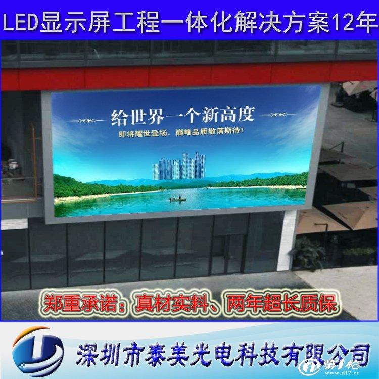 泰美光电提供p8户外电子led显示屏设施钢结构技术