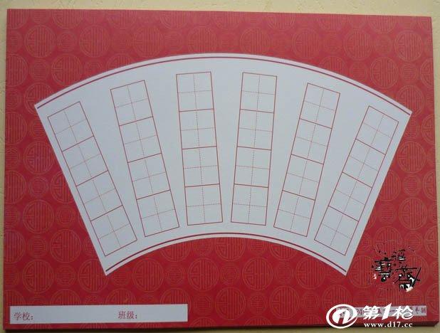 书法专用纸 作品创作硬笔纸 24格  尺寸:13厘米×19厘米;格子1.图片