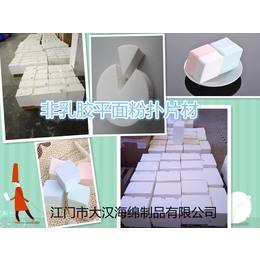 大汉海绵粉扑厂家生产销售亲水性非乳胶化妆绵 粉扑 片材缩略图