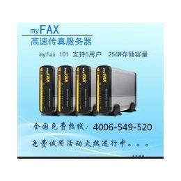 供应其他myfax101myfax101 无纸传真服务器