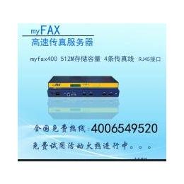 供应myfax400无纸传真服务器 网络传真机