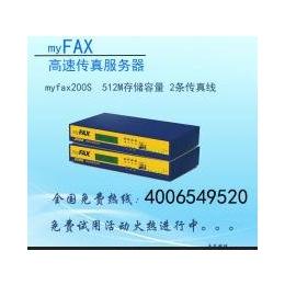 供应myfax200S 无纸传真服务器 网络传真机