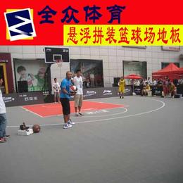 全众体育篮球场悬浮拼装地板I聚丙烯材料环保地板