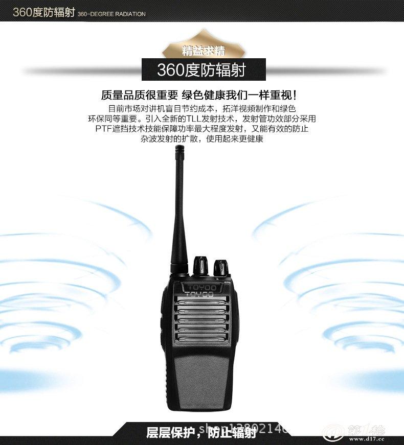 拓洋对讲机 手持楼宇无线对讲机厂家 批发量大从优 大