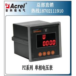 安科瑞单相电压表PZ72-AV数显85-270V辅助电源