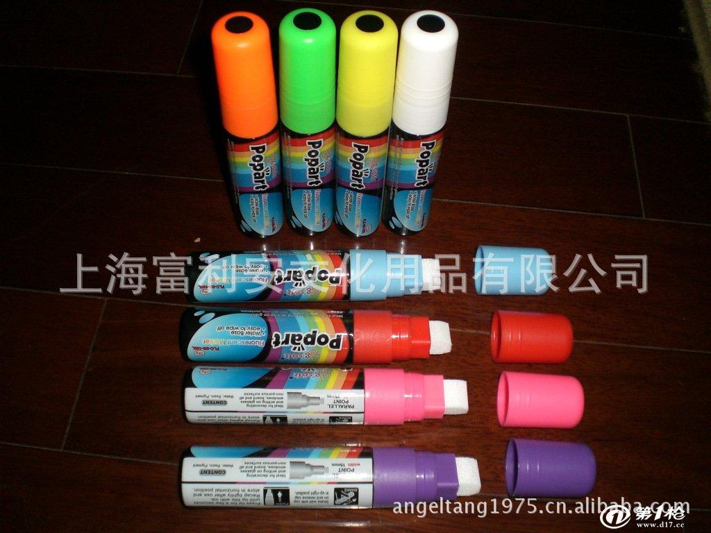 液体粉彩笔/荧光笔