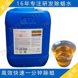 供应株洲3m除蜡水批发水基除蜡水批发环保除蜡水批发一分钟除蜡