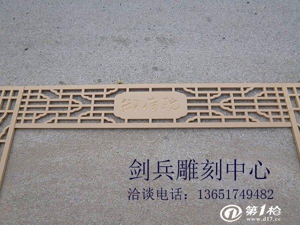 密度板雕花屏风镂空雕刻实木切割加工来料定做