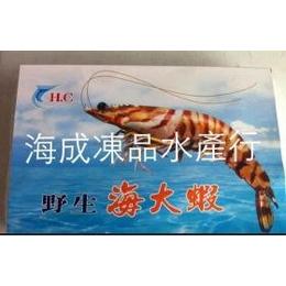 特色冻品<em>虾</em><em>类</em>—野生红明虾、竹节<em>虾</em>、车海老 草<em>虾</em>可参考
