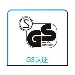 <em>GS</em><em>认证</em>
