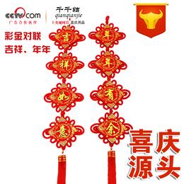 千千结广告LOGO礼品中国结6248 对联-吉祥年年