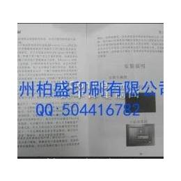 杭州印刷厂杭州印刷公司家杭州产品册印刷杭州纸盒印刷