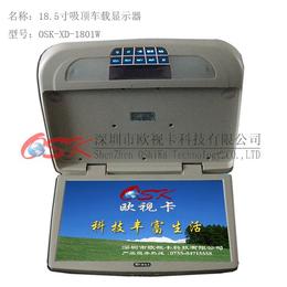 大车18寸吸顶式DVD 商务车吸顶显示器带游戏手柄SD卡U盘