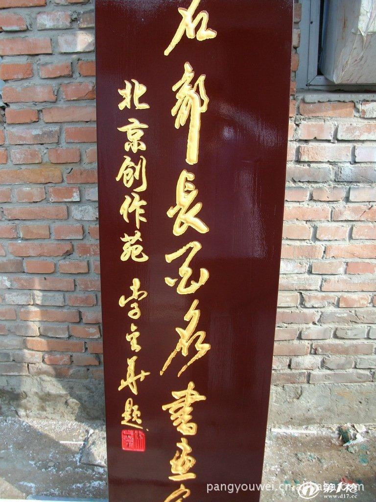 亚克力标牌 标牌 木质木匾 亚克力字  主要业务:北京地区形象墙设计与