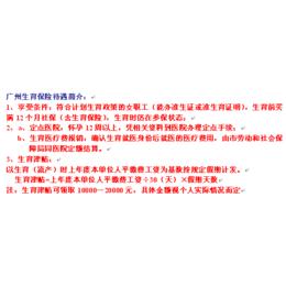 广州生育保险代买享受社保基本待遇时还享有生育保障及津贴