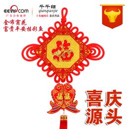 创意中国结生产厂家6258 金布窗花富贵平安挂彩鱼