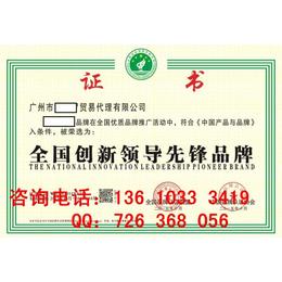 大连在哪里申请中国行业畅销引领品牌