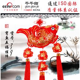 福字喜字中国结定制7101 弯鱼五福挂件