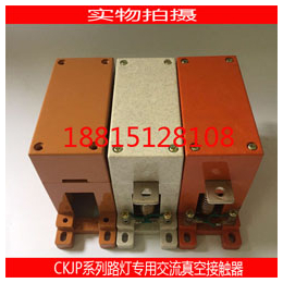 CKJP1-125A 1.14KV路灯真空接触器