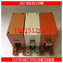 华通CKJP-160A 1.14KV真空接触器路灯专用 直销