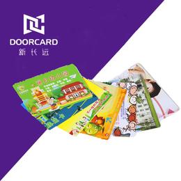新长远幼儿园接送卡系列 入园卡校园卡学生卡 双面印刷免费设计