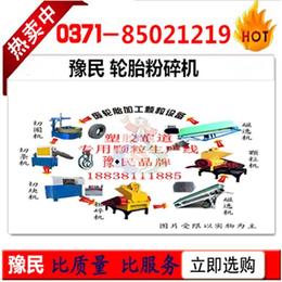 仙居县一套小型废旧轮胎胶粉生产qy8千亿国际多少钱|豫民机械