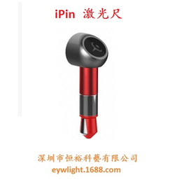 台湾iPin迷你激光尺苹手机可激光测距的专用激光尺