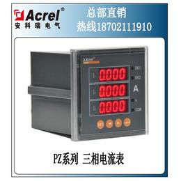 安科瑞PZ96-AI3-C三相数显智能电流表