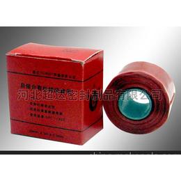 20#乙丙橡胶自粘带厂家专业经销商
